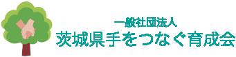 一般社団法人茨城県手をつなぐ育成会